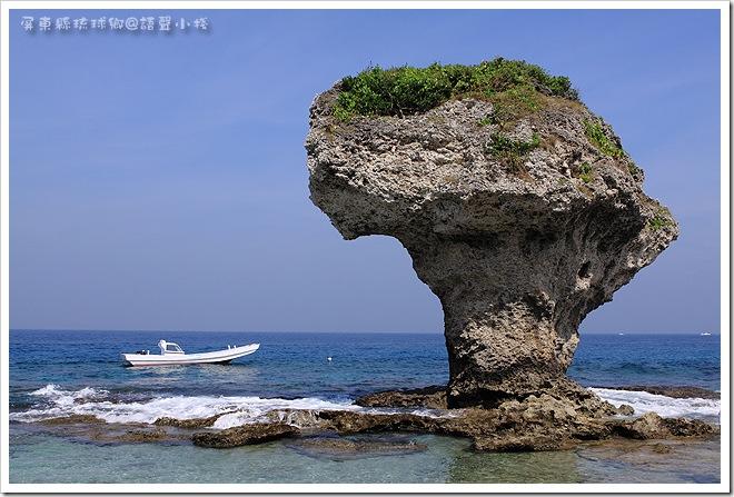 小琉球花瓶岩
