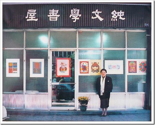 林海音與純文學書屋