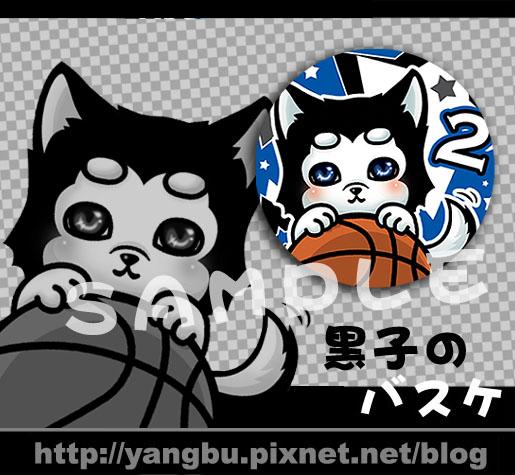 徽章-黑子的籃球3