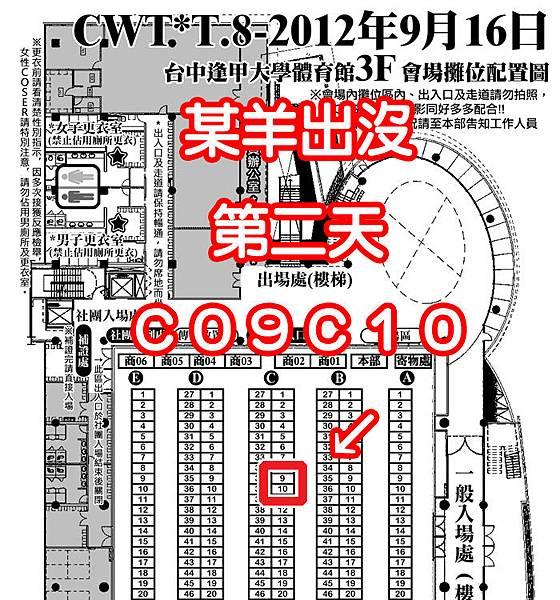 09-16-CWT-T8