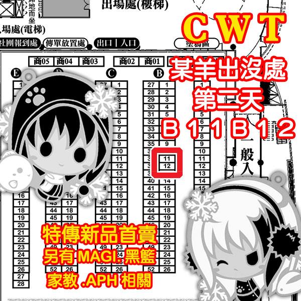 03-10-CWT-T9