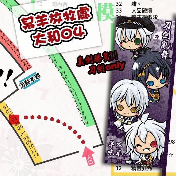 05-17-刀劍only.jpg