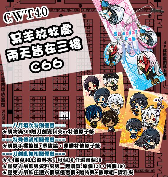 08-08-CWT40.jpg