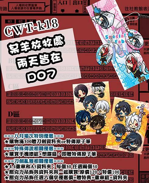 08-15-CWTk18.jpg