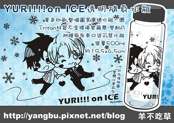 水瓶-YURI1