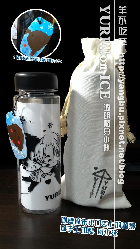 水瓶-YURI2.jpg