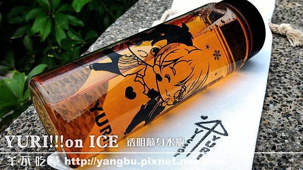 水瓶-YURI5.jpg