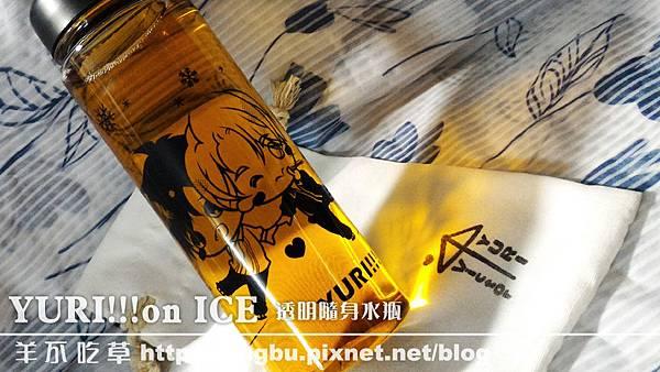 水瓶-YURI8.jpg
