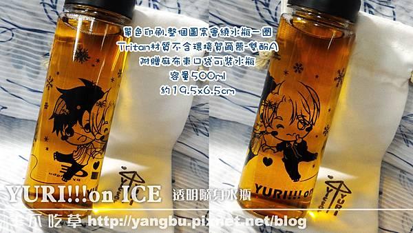 水瓶-YURI9.jpg