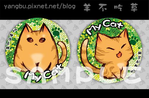 徽章-My Cat.jpg