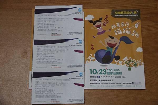 2011.10.23 寶貝起步奏音樂會_6.JPG