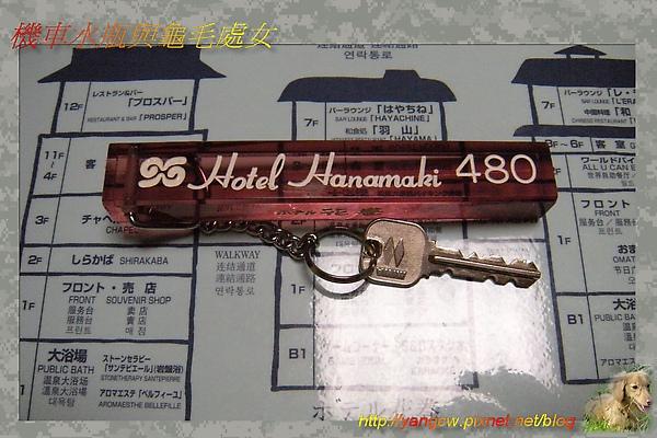 花卷溫泉 房間鑰匙.jpg