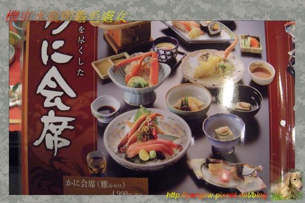 仙台 螃蟹政宗晚餐4_菜單.jpg