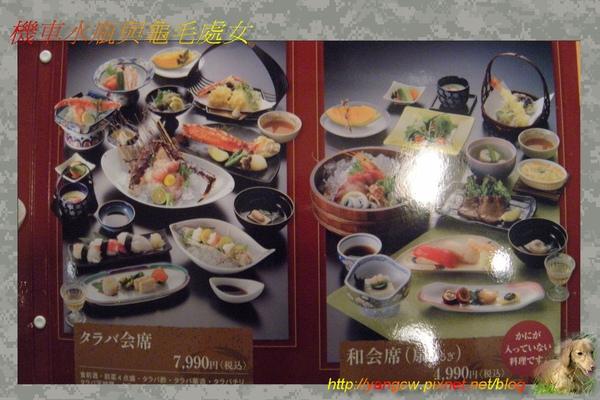 仙台 螃蟹政宗晚餐5_菜單2.jpg