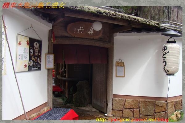 DSC07788-南禪寺旁 湯豆腐 奧丹.jpg
