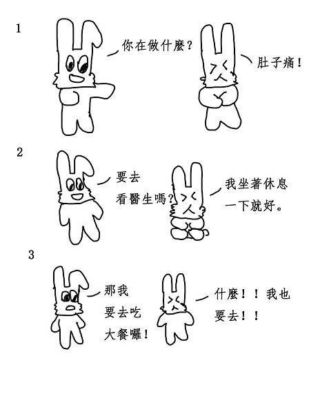 未上色rabbit