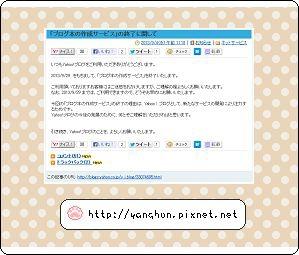 日本Y部落格停止1.jpg