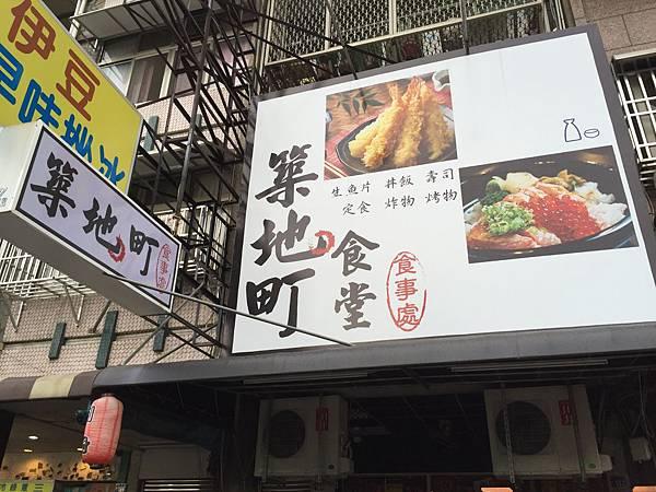 【美食】CP值超高日本料理鮮食生魚片 * 台中忠孝夜市 築地町食堂