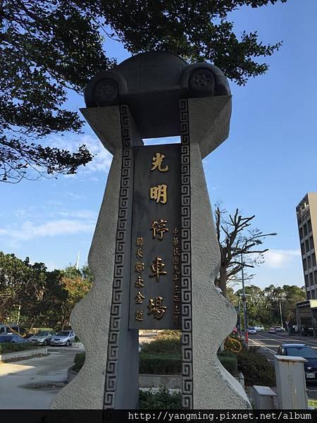 竹北陽明物理治療所後方停車場