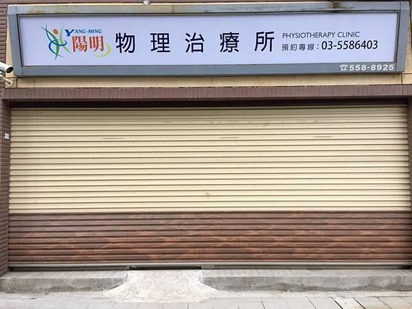竹北陽明物理治療所