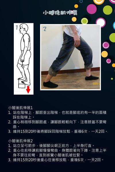小腿後肌伸展.jpg