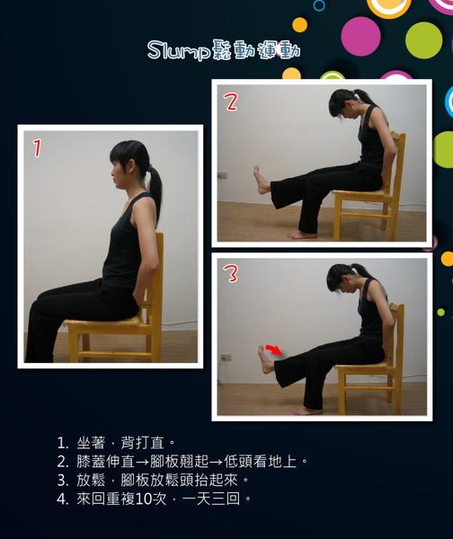 Slump鬆動運動.jpg