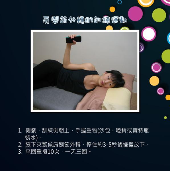 肩關節外轉肌訓練運動.jpg