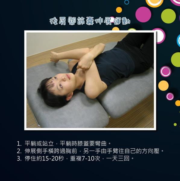 後肩關節囊伸展運動.jpg