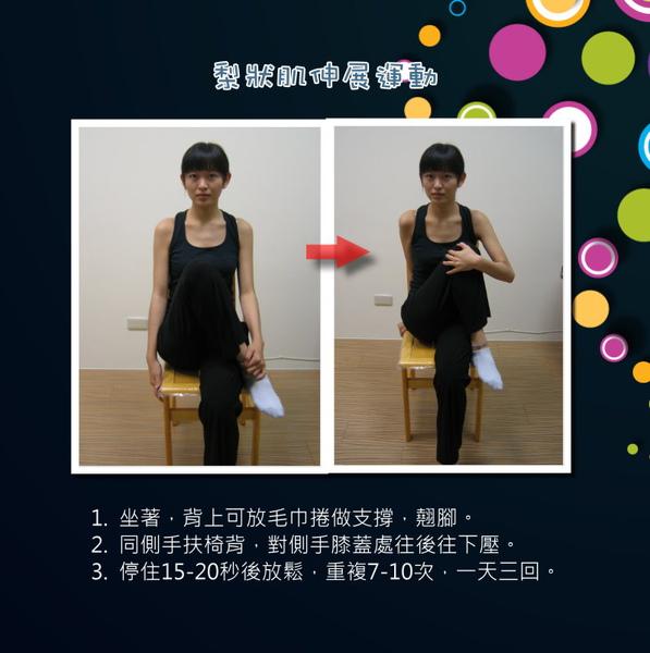 梨狀肌伸展運動.jpg