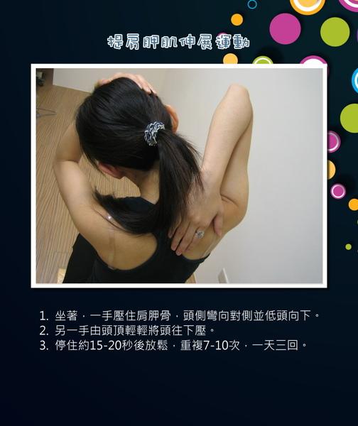 提肩胛肌伸展運動.jpg