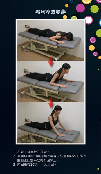 腰椎伸直運動.jpg