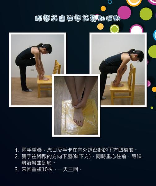 踝關節自我關節鬆動運動.jpg