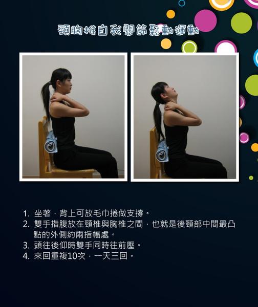 頸胸椎自我關節鬆動運動.jpg