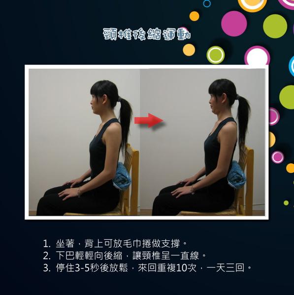 頸椎後縮運動.jpg