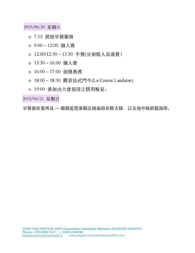 錦標賽活動程序表-version 300_頁面_2
