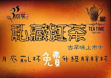 私藏紅茶DM1