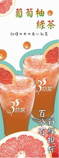 葡萄柚綠茶1