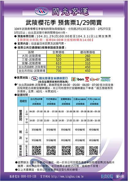 2015武陵農場公告-3.jpg