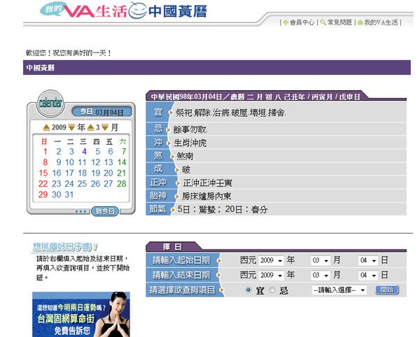 農民曆.jpg