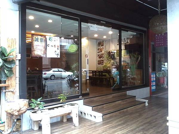 南屯區 熱浪島南洋蔬食茶堂