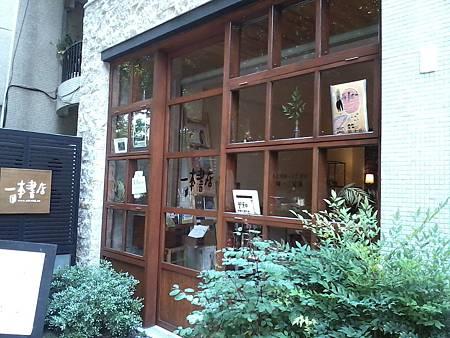 南區 一本書店