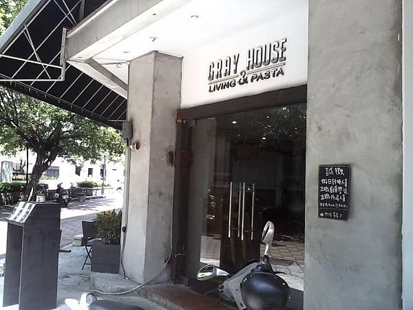 北區 Gray House 灰房子義式料理