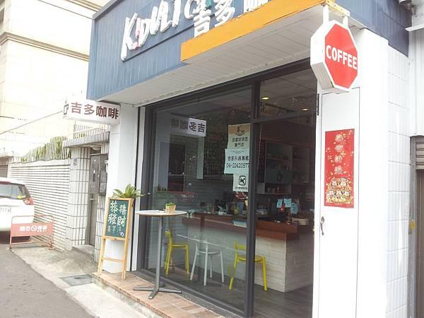 北屯區 KiDOUT Caf'e 吉多咖啡
