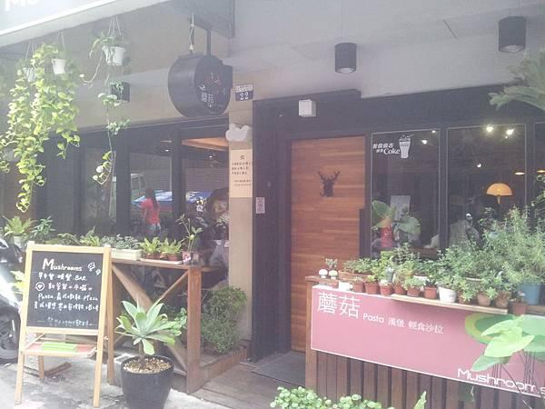 龍井區 蘑菇pasta