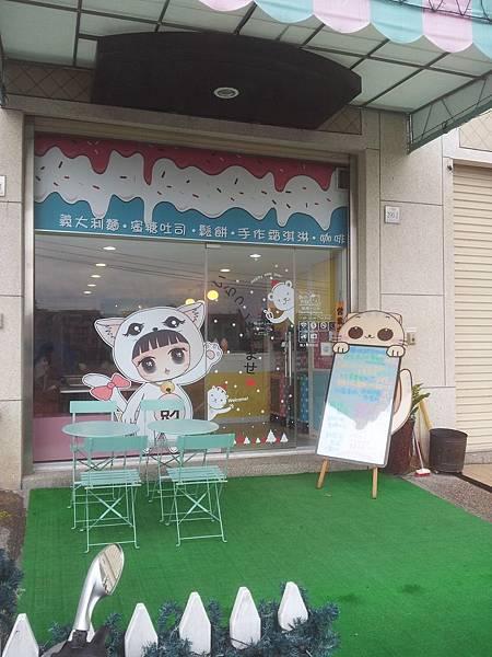 東區 淇淇愛糖糖霜淇淋專賣店