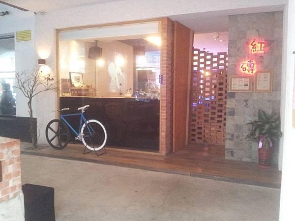 中區 紅磚餐廳