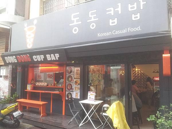 西區 DONG DONG Cup Bap 東東杯飯 (동동컵밥)