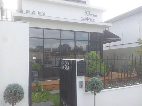 北屯區 舞森咖啡 53mins cafeteria
