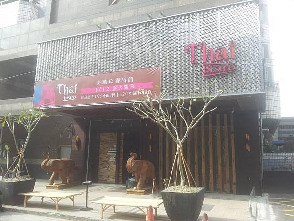 南屯區 Thai bistro 泰藏玖泰式餐酒館 (ซ่อนเลขเก้าไทย)