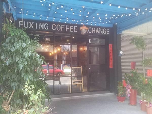 東區 復興咖啡交易所 F X C E-6